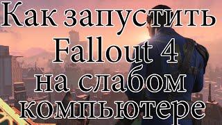 Вылетает Fallout 4. Запуск Fallout 4 на слабом компьютере. DirectX10