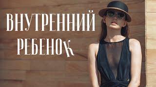 ВНУТРЕННИЙ РЕБЕНОК Как исцелить своего внутреннего ребенка Юлия Столярова