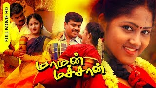 Tamil Super Hit Movie | Maman Machan [ HD ] | Romantic Thriller Full Movie | Ft.Vellai Pandi Devar