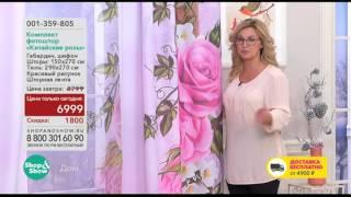 Shop & Show (Дом). 001359805 Комплект Фотоштор Китайские Розы