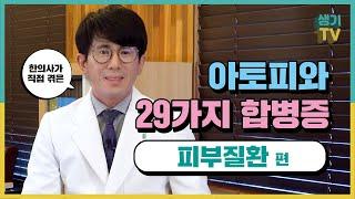 아토피 합병증 PART Ⅲ - 피부질환_생기한의원