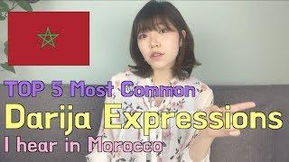 [Morocco] Top 5 Darija Expressions I hear in Morocco/모로코에서 가장 많이 들리는 말