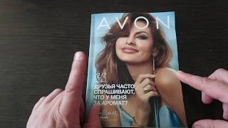 видео обзор 13 каталога Avon Казахстан 2019