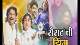 Show Time on Making of Sairat Music With Ajay-Atul