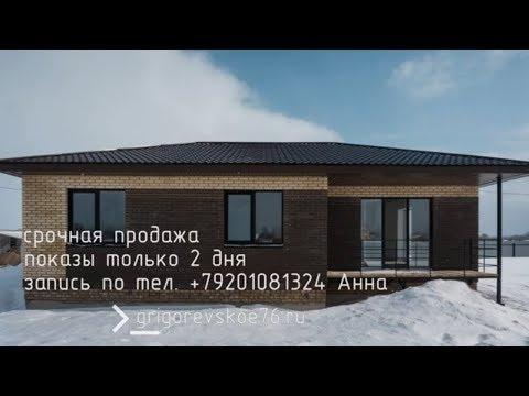 Купить дом в Ярославле недорого. КУПИТЬ ДОМ В ЯРОСЛАВЛЕ.