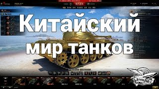 World of Tanks в Китае - Главные различия - Влог