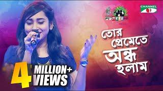 Tor Preme te Ondho Holam | Anisha | Shera Kontho 2017 | SMS Round | Season 06 | Channel i TV