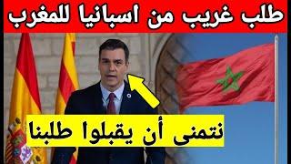 لن تصدق ماذا طلبت اسبانيا من المغرب اليوم رغم الازمة بين البلدين