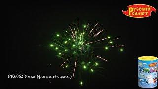 "РК6062 Умка  (фонтан+салют) 0,8"" х 9"