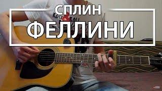 Как играть Сплин Феллини. Урок и аккорды на гитаре для начинающих, видеоурок Сплин аккорды