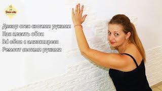 Декор стен своими руками. Как клеить обои. 3d обои алиэкспресс. Ремонт своими руками. Моя Dolce vita
