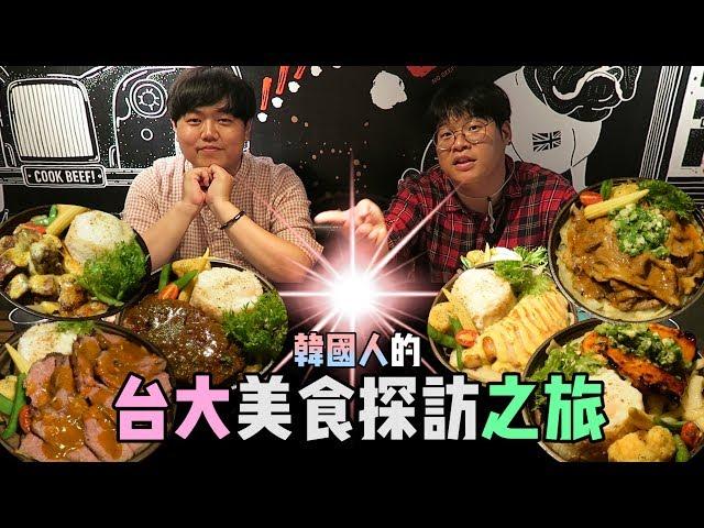 韓國人的台大美食探訪之旅. 韓國歐巴的豪華牛肉蓋飯體驗 by 韓國歐巴