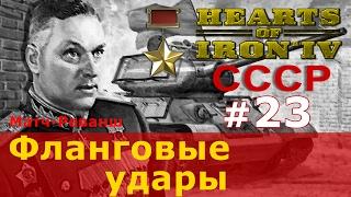 Прохождение Hearts of Iron 4 - СССР № 23 - Фланговые удары
