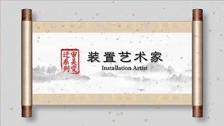 《国人素描》 审美变迁 第三集 装置艺术家   CCTV