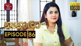 Nenala - නෑනාලා | Episode 86 | 2021-03-08 | Rupavahini Teledrama @Sri Lanka Rupavahini  Thumbnail
