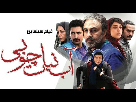 Film Ab Nabat