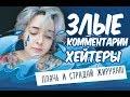 ЗЛЫЕ КОММЕНТАРИИ / ОТВЕТ ХЕЙТРЕАМ