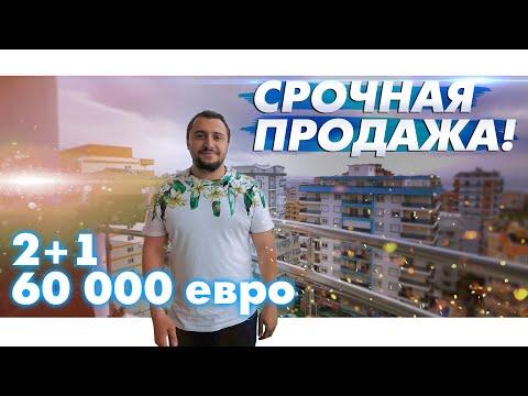 СРОЧНАЯ ПРОДАЖА квартиры в Турции, Махмутлар, рядом с морем   Недвижимость в Турции, 2+1, 60000 евро