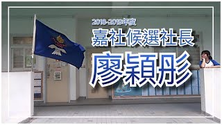 Publication Date: 2018-05-25 | Video Title: 沙田崇真中學 2018-2019 CALEB 嘉社候選社長