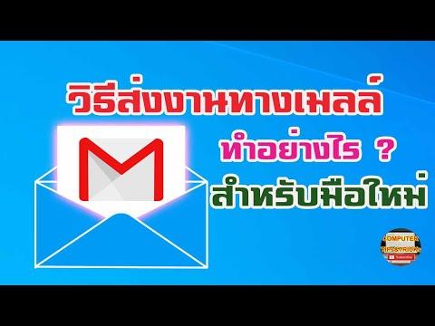 วิธีส่งงานทางเมล   วิธีส่งงานทางเมล ด้วย Gmail สำหรับมือใหม่หัดทำ