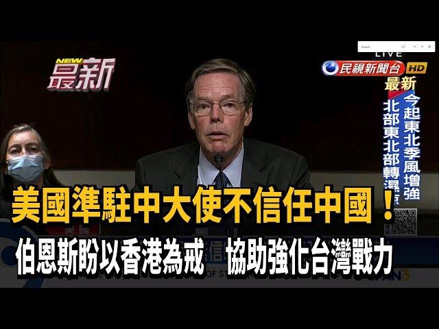 美準駐中大使不信中國! 盼協助強化台灣戰力-民視台語新聞