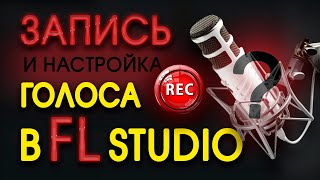 КАК записать голос в Fl Studio (включить и настроить микрофон)