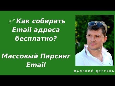 ✅Как собирать Email адреса бесплатно? Массовый Парсинг Email