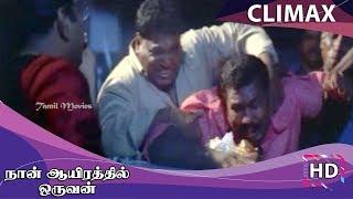 Naan Aayirathil Oruvan Full Movie - Climax