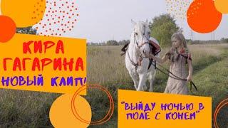 выйду ночью в поле с конём. Кира Гагарина