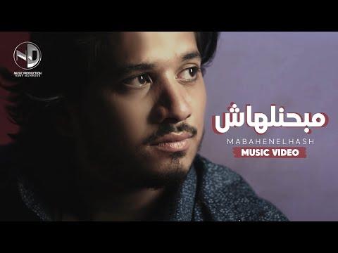 Moustafa Hagag - Mabahenelhash - video Clip  |  مصطفي حجاج - مبحنلهاش - فيديو كليب