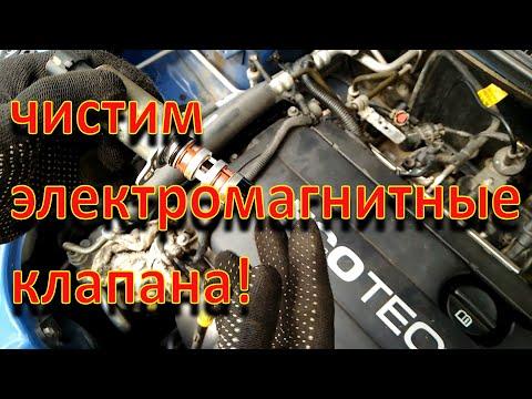 Чистка электромагнитных клапанов Chevrolet Aveo/ F14D4