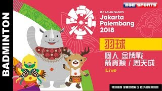 Live羽球 個人金牌戰 ::戴資穎 周天成 ::2018雅加達-印尼 亞運會 18th Asian Games 網路直播 [恭喜小戴金牌 小天銀牌 ,所有轉播資訊請看影片說明文字]