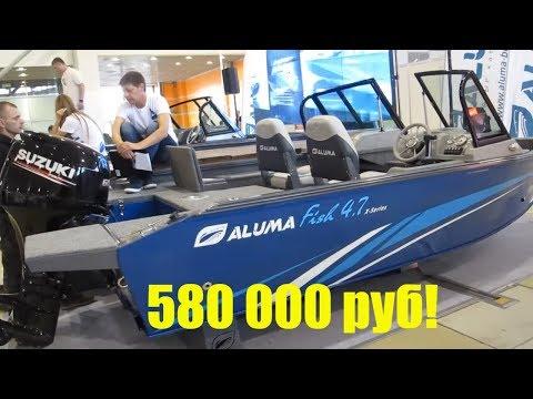 🚤aluma-boats.ru/fish-47/🚤Aluma Fish 4,7