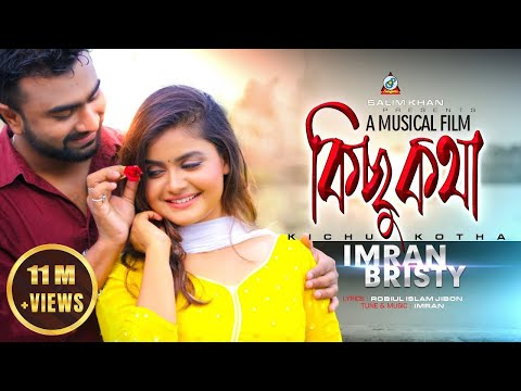 Imran, Bristy Kichu Kotha  কিছু কথা  Bangla New Musical Video Song 2019  Sangeeta