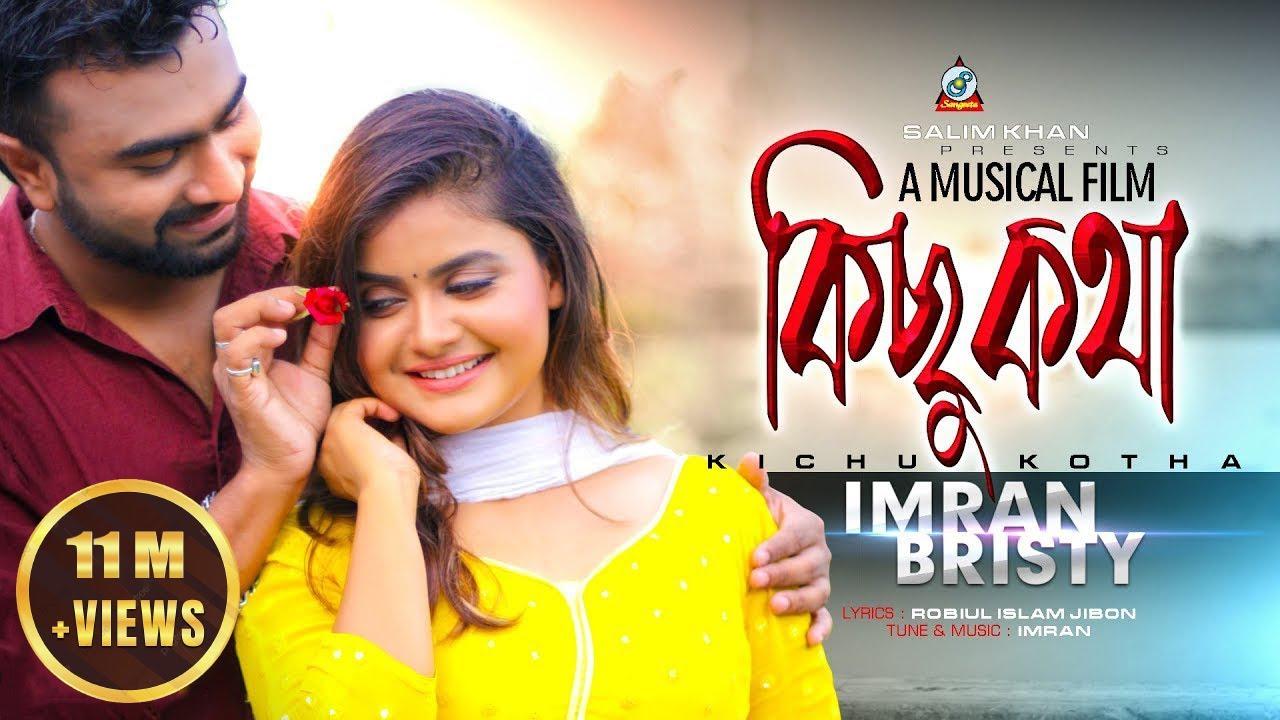 Download Imran, Bristy - Kichu Kotha | কিছু কথা | Bangla New Musical Video Song 2019 | Sangeeta