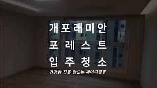개포래미안포레스트 84A타입 입주청소
