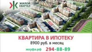 Купить квартиру в ипотеку в жилом комплексе(Купить квартира в ипотеку в жилом комплексе от группы компаний «Жилой Квартал», 2015-11-11T08:59:25.000Z)