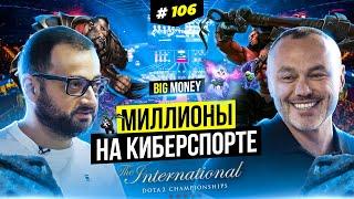 КИБЕРСПОРТ КАК БИЗНЕС.  Как на играх зарабатывать МИЛЛИОНЫ. WePlay Esports | Big Money № 106