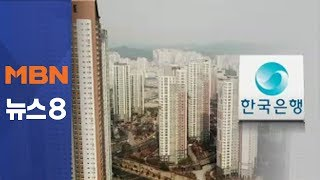 한국은행 '역전세난' 경고…아파트 절반은 보증금 비상[뉴스8]