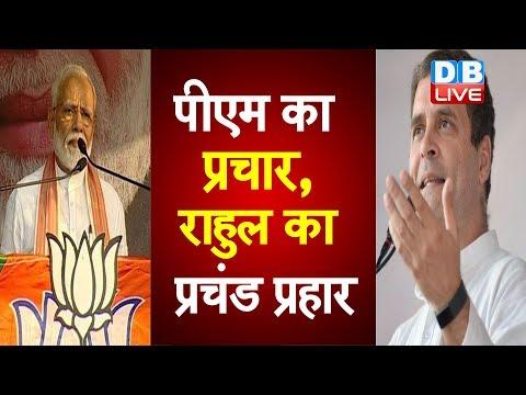 Rahul Gandhi का प्रचार Rahul Gandhi का प्रचंड प्रहार  PM M ने की 142 रैलियां DB