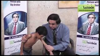 Download lagu Duchenne Muscular Dystrophy by Dr Khalid Jamil Akhtar MP3