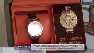 Поздравление ветеранов второй мировой войны от имени Президента Республики Узбекистан