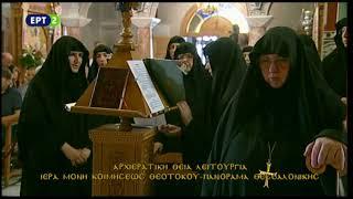 12Αυγ2018 – Θεία Λειτουργία από την Ιερά Μονή Κοιμήσεως Θεοτόκου Πανοράματος Θεσσαλονίκης