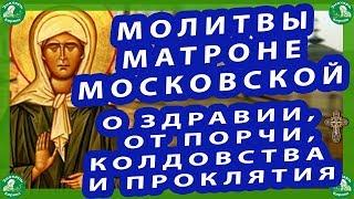 МОЛИТВЫ МАТРОНЕ МОСКОВСКОЙ О ЗДРАВИИ И ИЗБАВЛЕНИИ ОТ ПОРЧИ,КОЛДОВСТВА И ПРОКЛЯТИЯ ✝☦