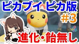 【ピカブイ実況】3 ねこぽよがポケモン「レッツゴーピカチュウ」を縛りプレイ!進化前&飴無しで挑みます