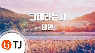 [TJ노래방] 그대라는시 - 태연(Tae Yeon) / TJ Karaoke