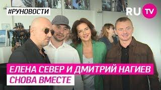 Елена Север и Дмитрий Нагиев снова вместе