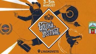 #FO СВЕТА И У НАС  (GOLOKA FEST)