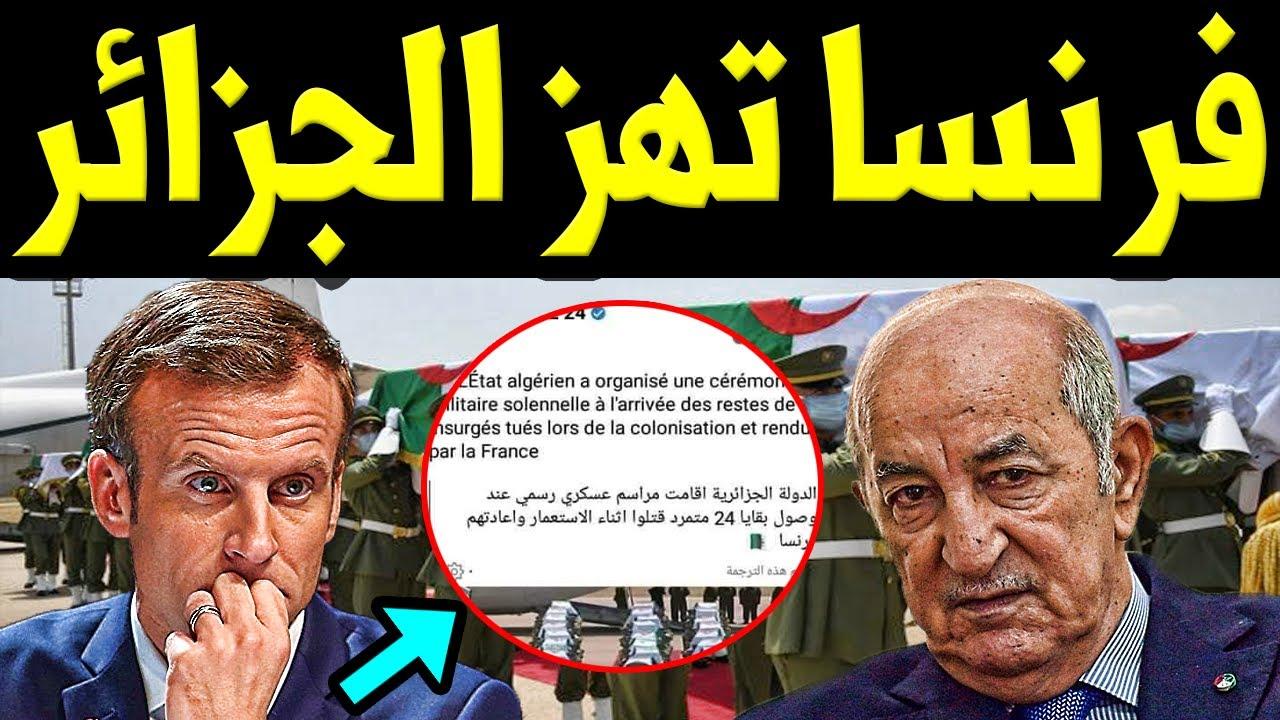 عـاااجل وردنـا الأن .. فرنسا تُـز لـزل الجزائر منذ قليل بهذا الخبر الصـ ,,ـادم !!