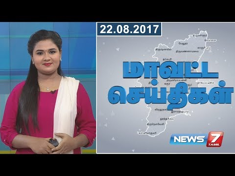 Tamil Nadu District News | 22.08.2017 | News7 Tamil